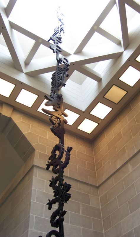 skyward - Xu Bing's chain of letters at the Sackler Gallery