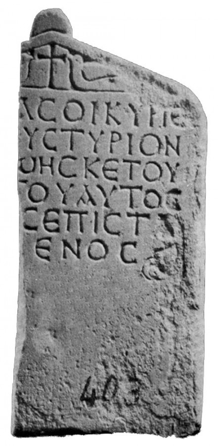 production-to-stock stone for Julianus epitaph
